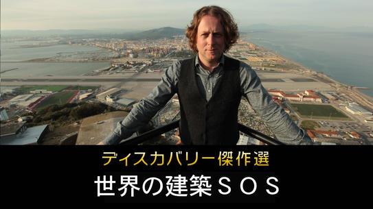 ディスカバリー傑作選 世界の建築SOS