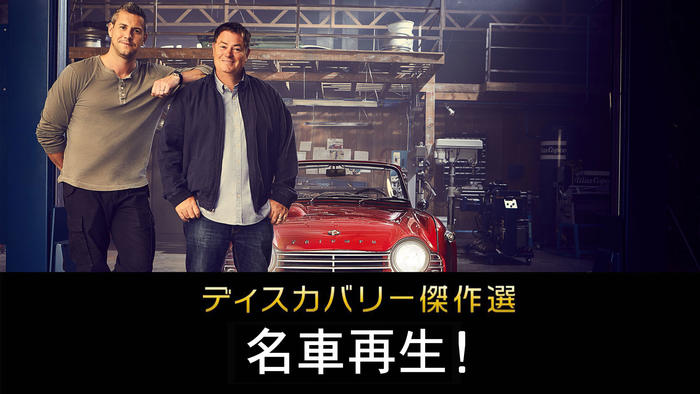 写真:ディスカバリー傑作選 名車再生!