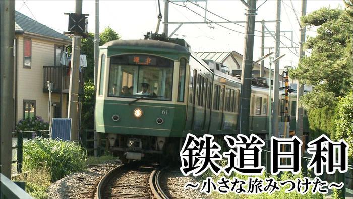 写真:鉄道日和~小さな旅みつけた~