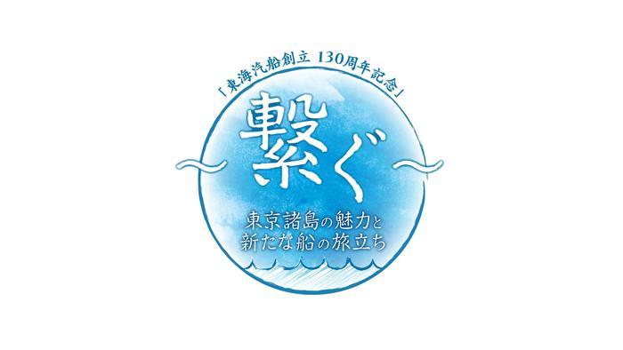 写真:「東海汽船創立130周年記念」〜繋ぐ〜 東京諸島の魅力と新たな船の旅立ち