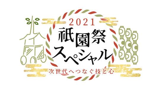 2021祇園祭スペシャル ~次世代へつなぐ技と心~