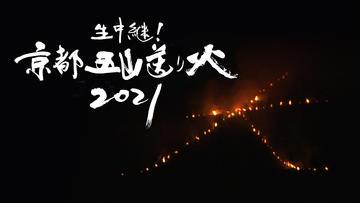 生中継!京都五山送り火2021