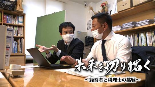 未来を切り拓く ~経営者と税理士の挑戦~