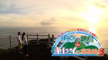 ~おぐねぇー&亜里咲 魅惑のリゾート旅!~東京の離島deキレイになるぞ!