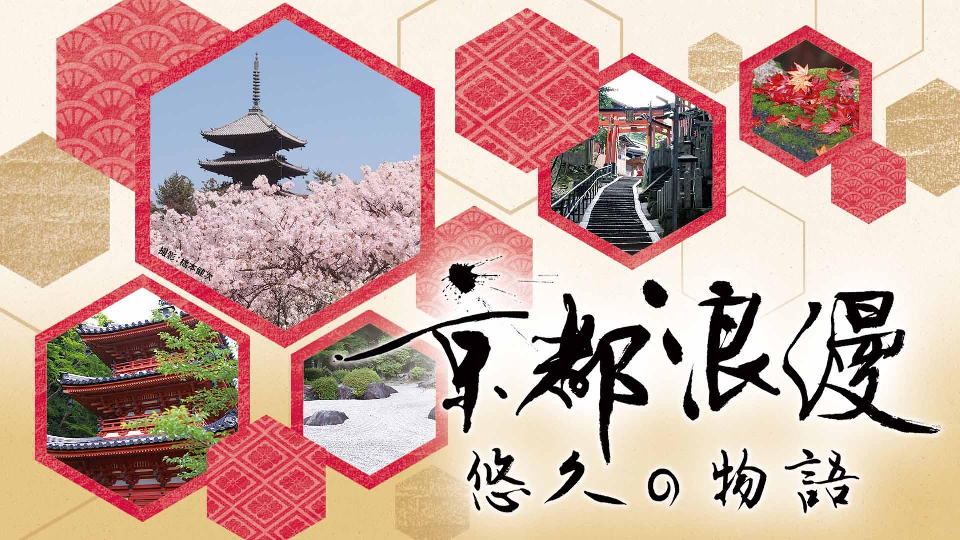 写真:京都浪漫 悠久の物語