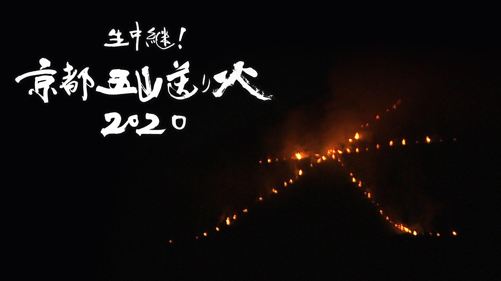 生中継!京都五山送り火2020