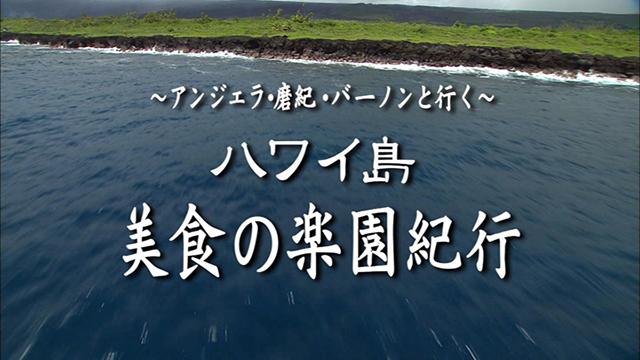 ~アンジェラ・磨紀・バーノンと行く~ハワイ島 美食の楽園紀行