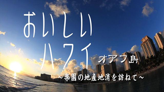 おいしいハワイ オアフ島~楽園の地産地消を訪ねて~