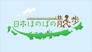 日本ほのぼの散歩
