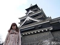 日本ほのぼの散歩 第21回「歴史ロマンあふれる熊本城とその町並み」