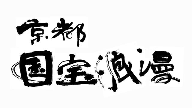 京都・国宝浪漫