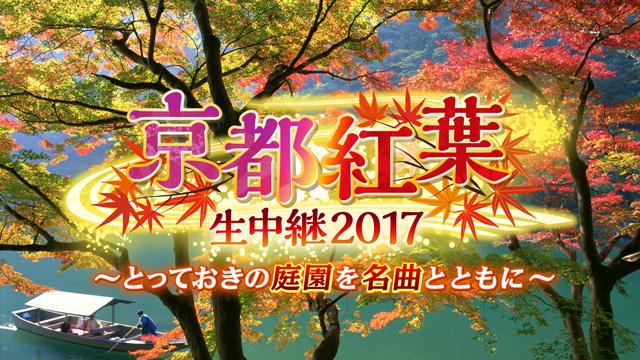 京都紅葉生中継2017とっておきの庭園を名曲とともに