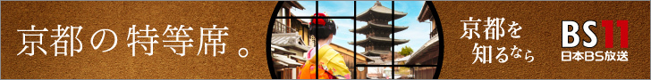 京都の特等席