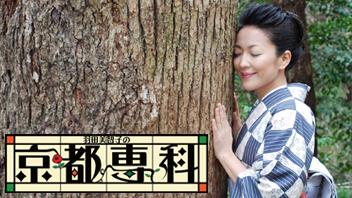 羽田美智子の京都専科