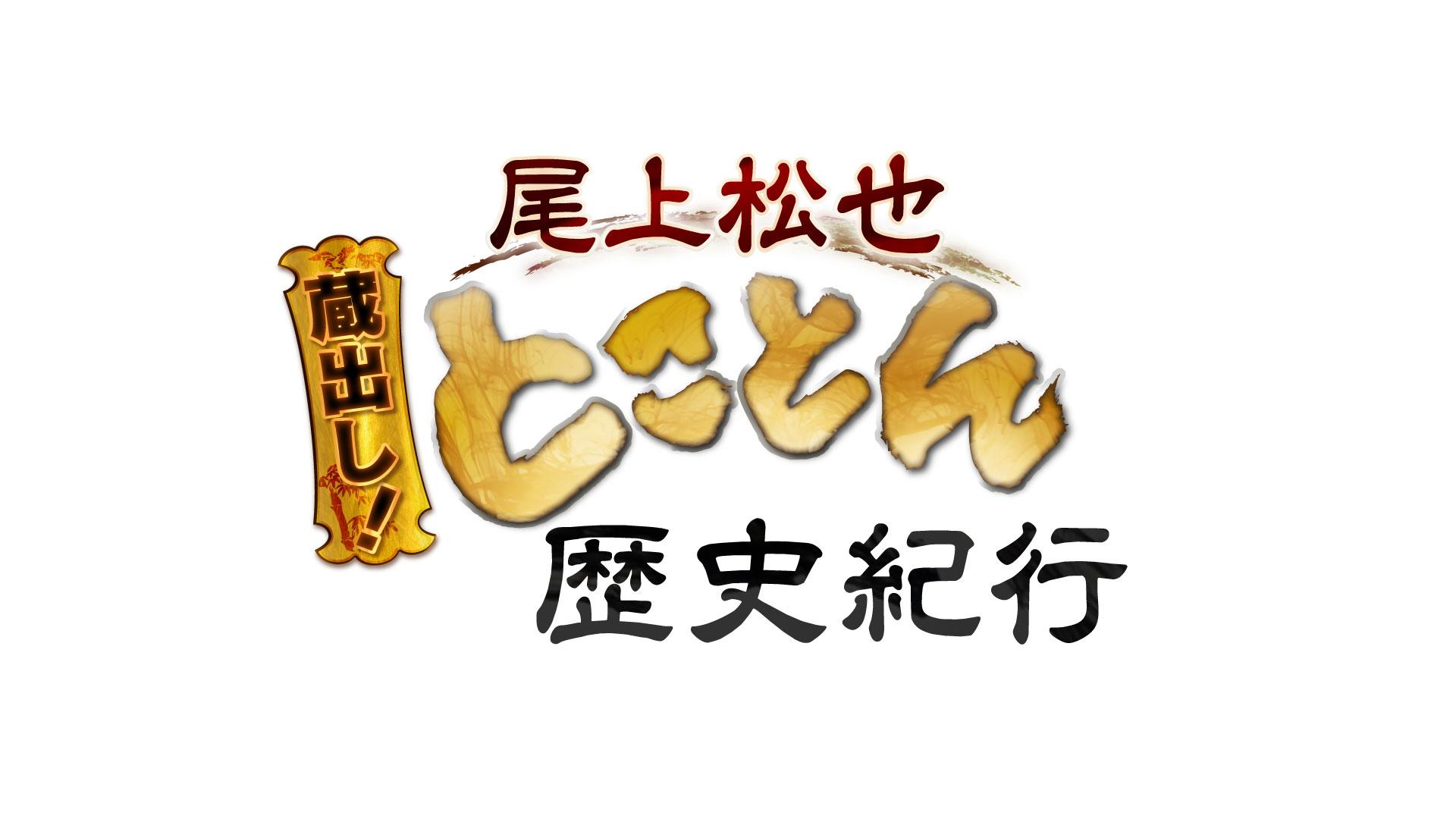 写真:尾上松也 蔵出し!とことん歴史紀行