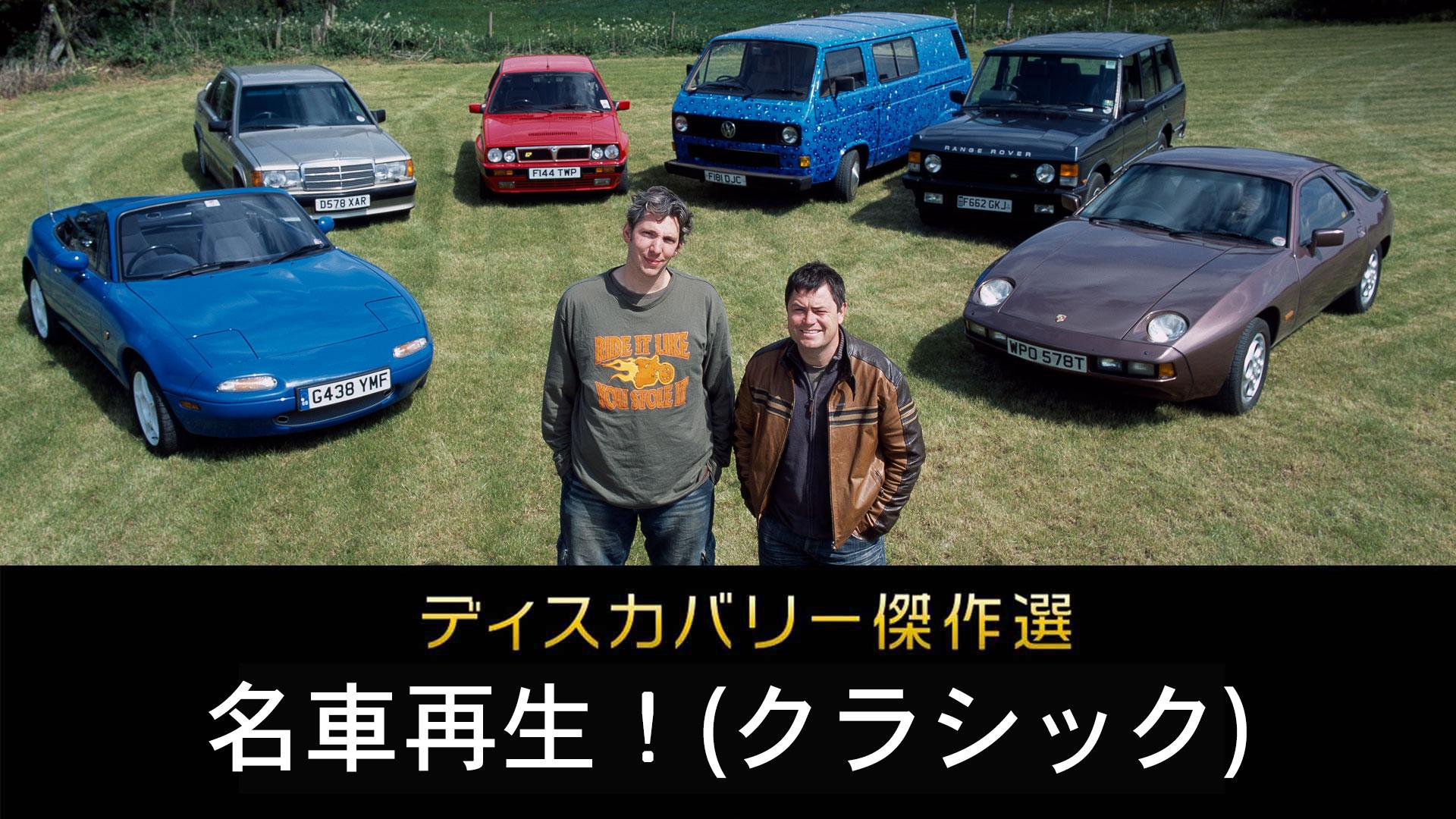 ディスカバリー傑作選  名車再生!(クラシック)