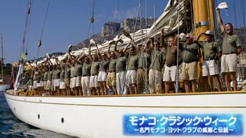 モナコ・クラシック・ウィーク<br>~名門モナコ・ヨットクラブの威厳と伝統~