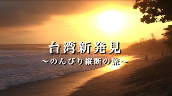 台湾新発見~のんびり縦断の旅~