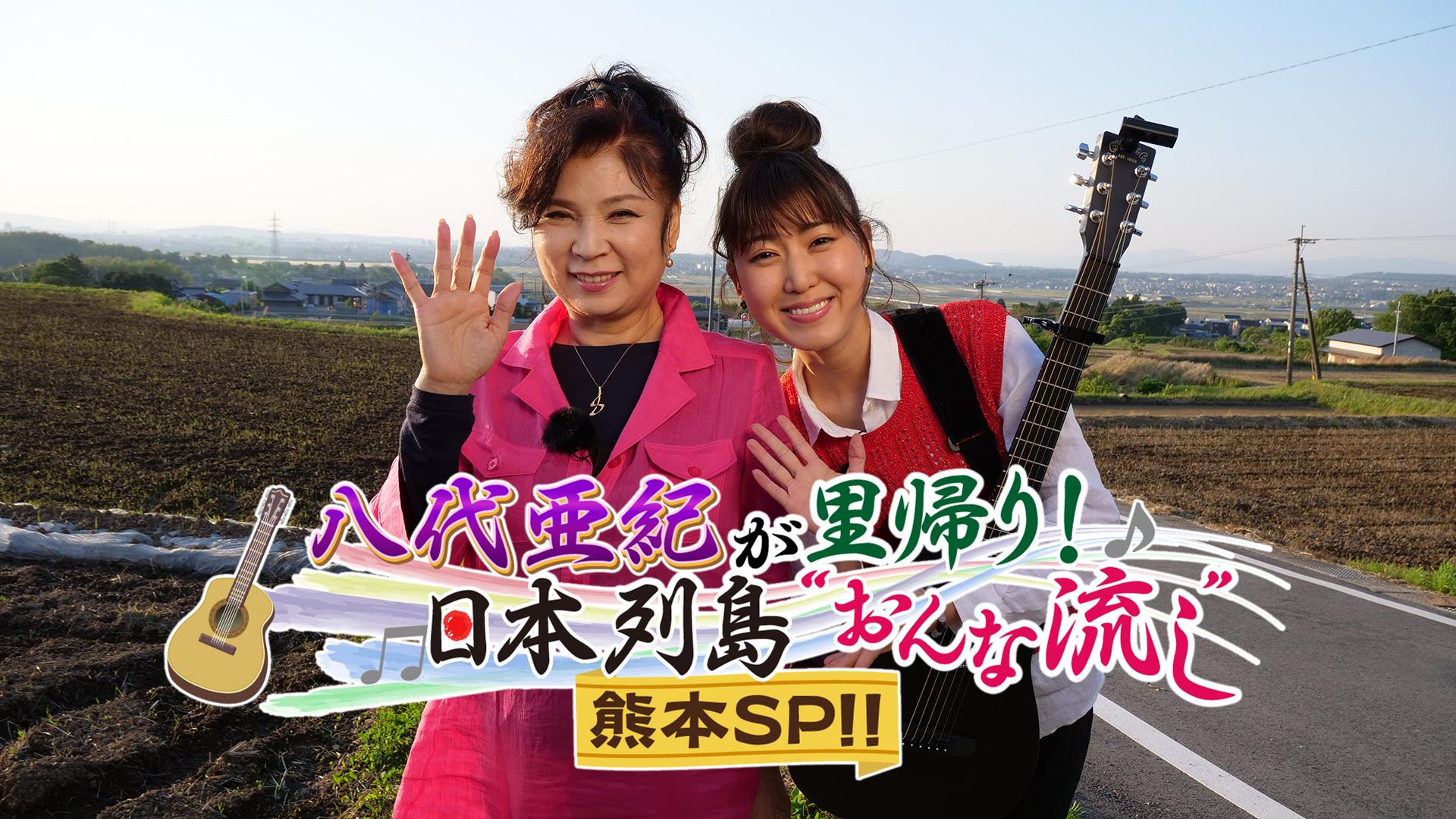 写真:八代亜紀が里帰り!日本列島