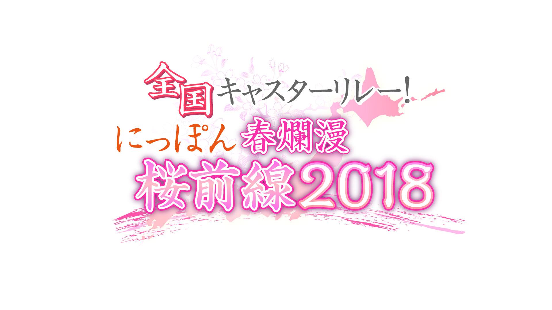 全国キャスターリレー! にっぽん春爛漫桜前線2018