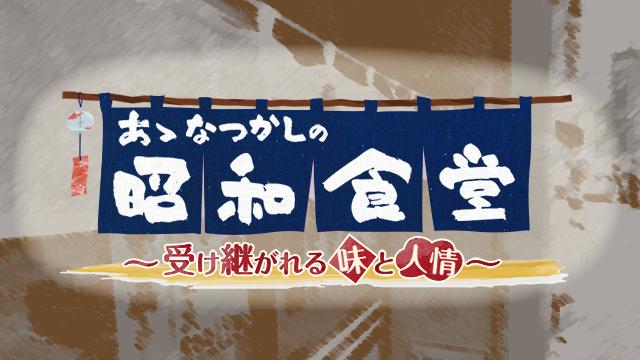 あゝなつかしの昭和食堂~受け継がれる味と人情~
