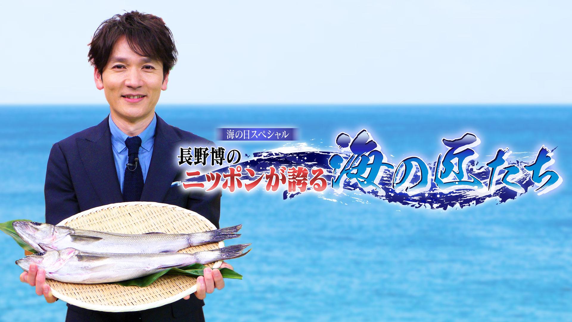 海の日スペシャル長野博のニッポンが誇る海の匠たち