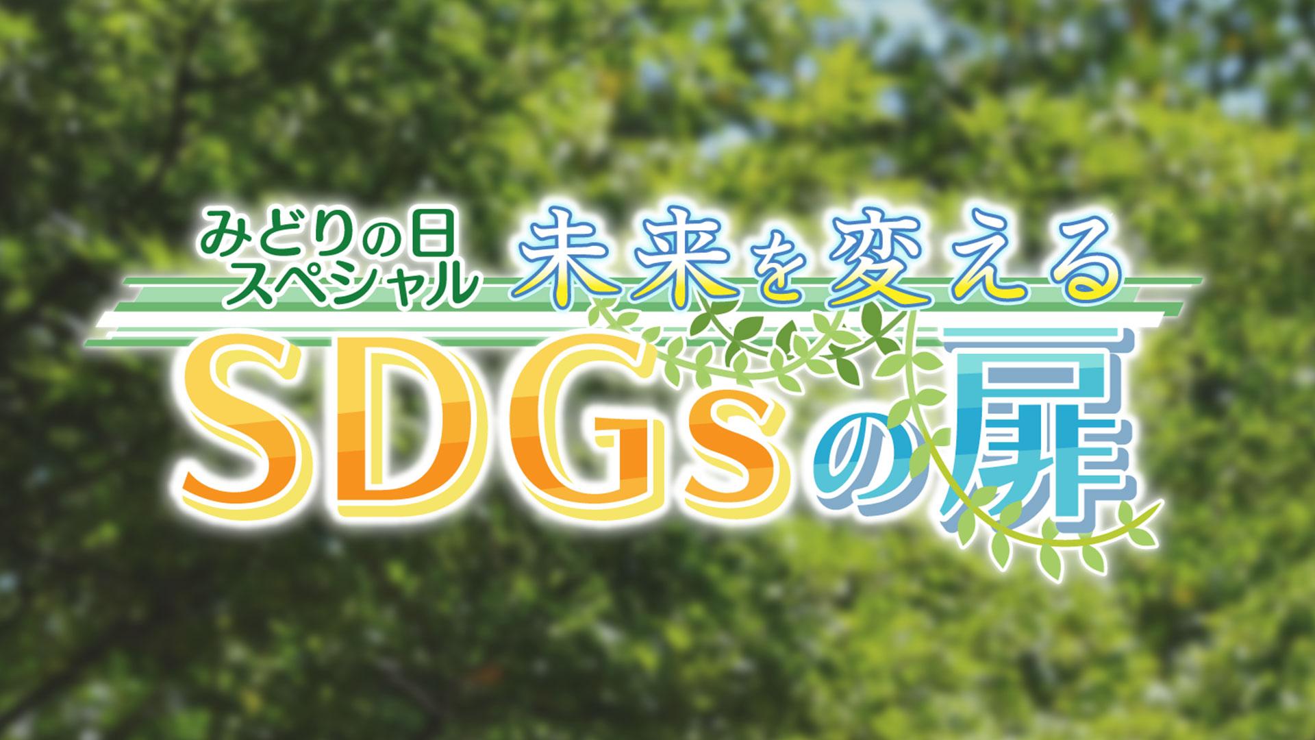 みどりの日スペシャル 未来を変えるSDGsの扉