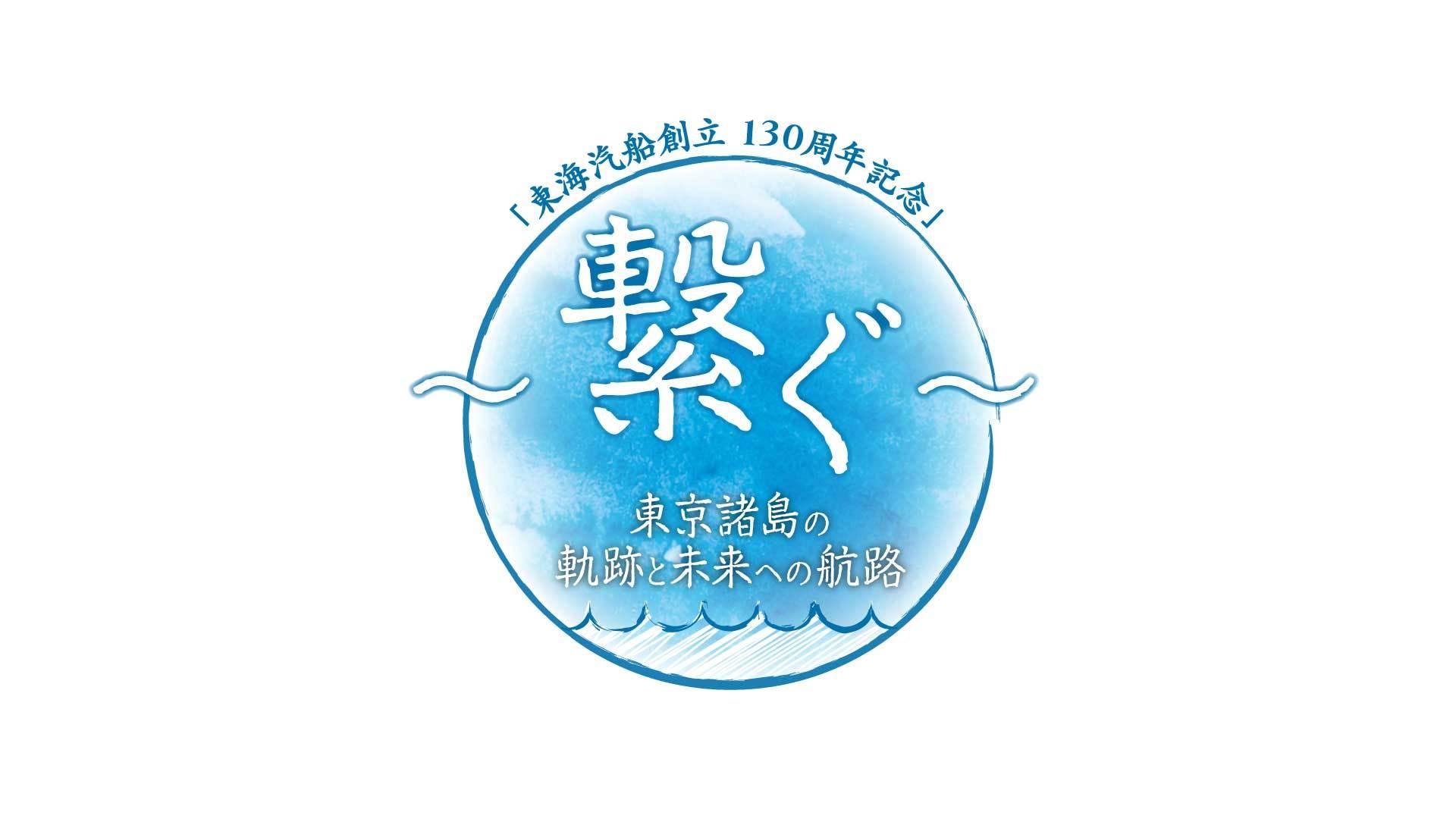 「東海汽船創立130周年記念」 ~繋ぐ~ 東京諸島の軌跡と未来への航路