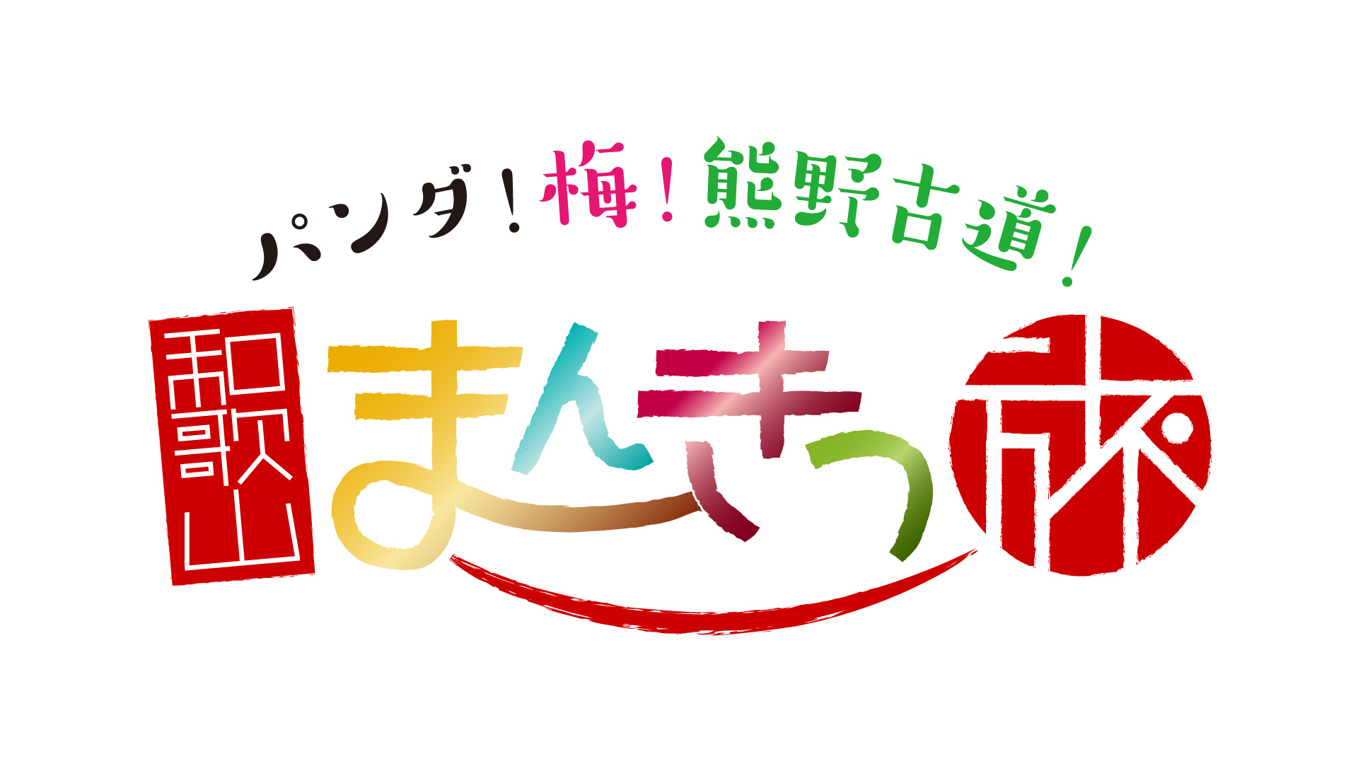 パンダ!梅!熊野古道! 和歌山まんきつ旅