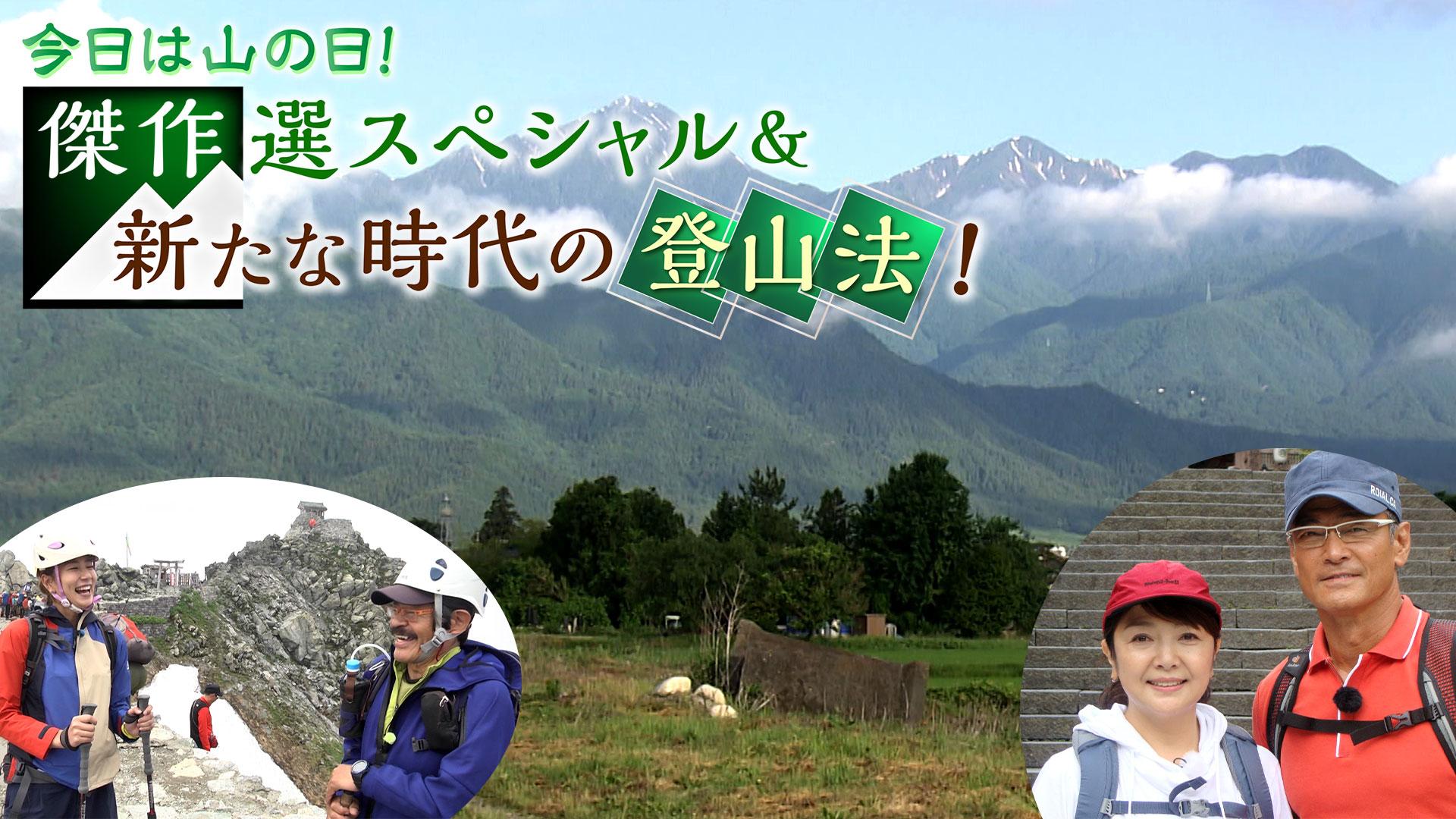 今日は山の日!傑作選スペシャル&新たな時代の登山法!