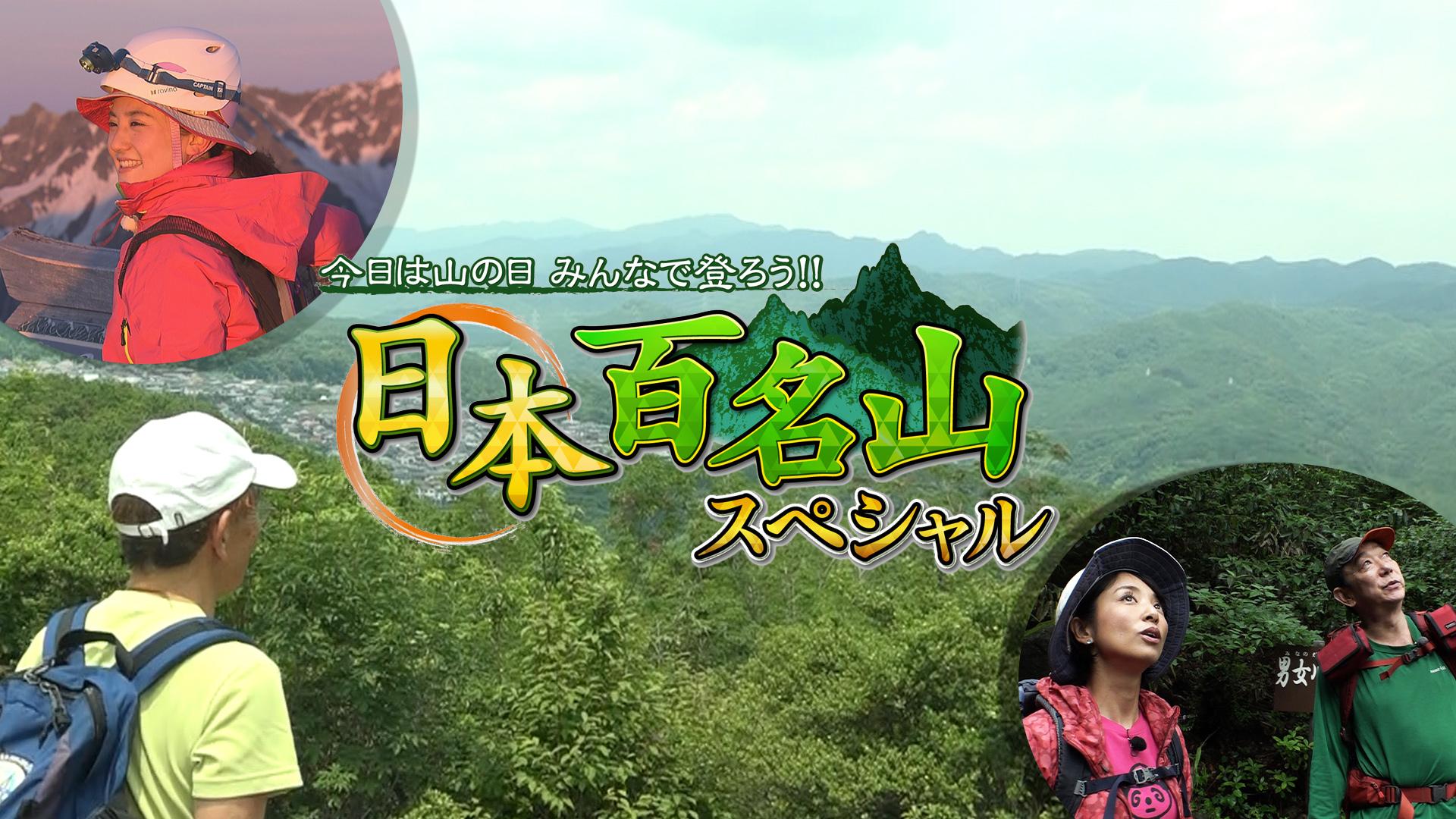 今日は山の日 みんなで登ろう!!日本百名山スペシャル