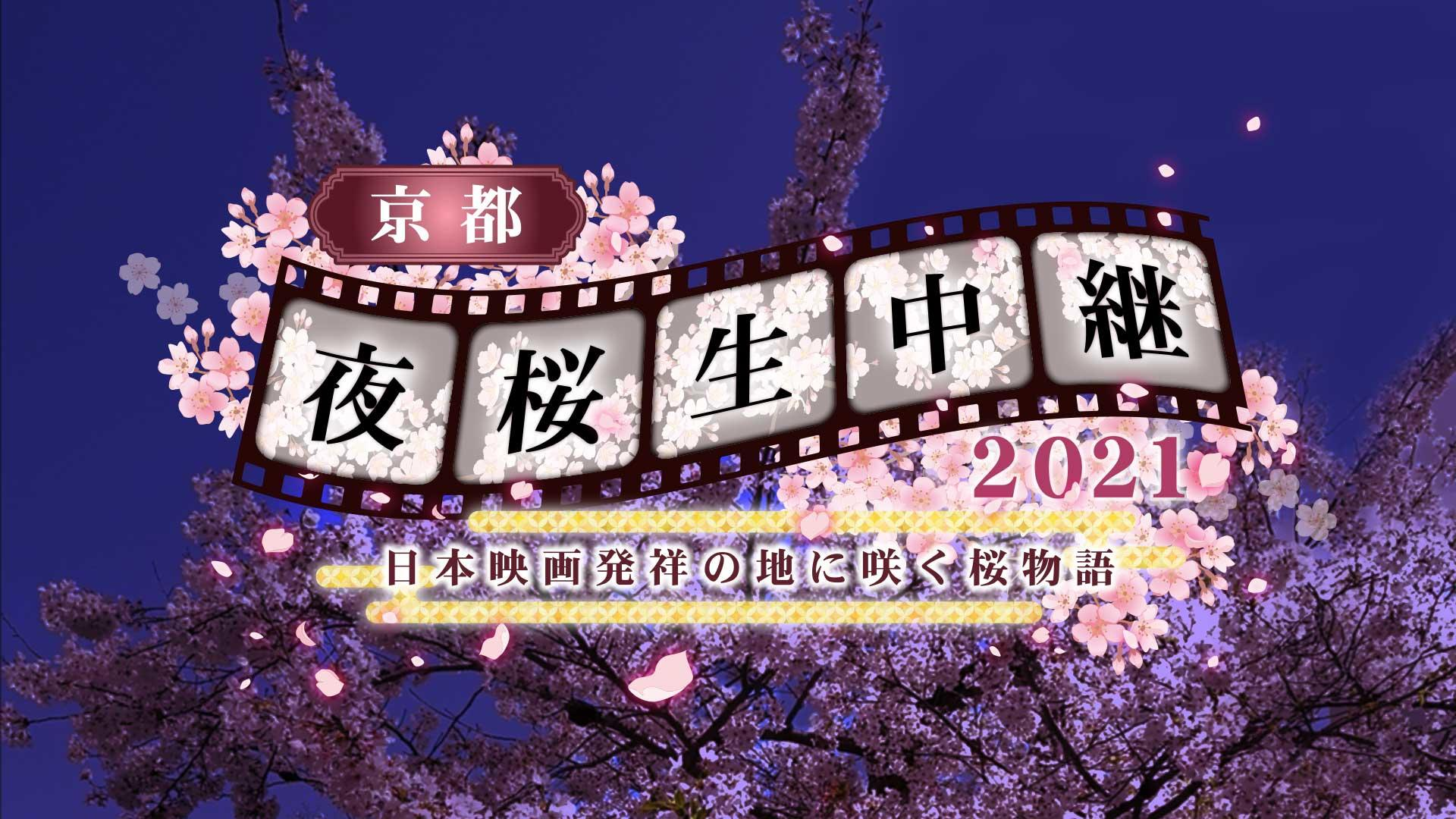 京都夜桜生中継2021~日本映画発祥の地に咲く桜物語~