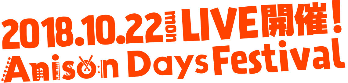 2018.10.22 mon LIVE開催! AnisonDays Festival