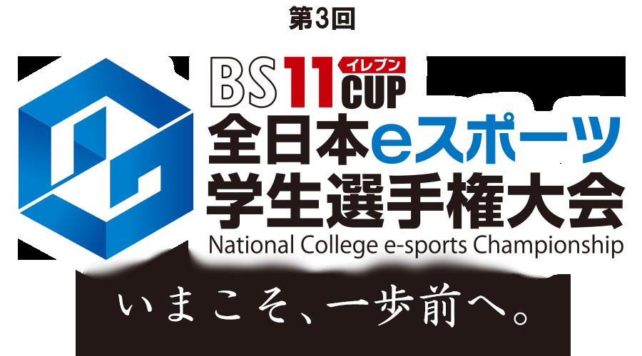 第3回BS11CUP全日本eスポーツ学生選手権大会 いまこそ、一歩前へ