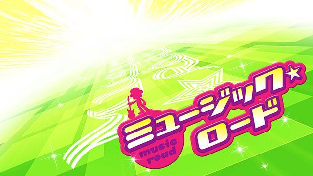 写真:ミュージック☆ロード