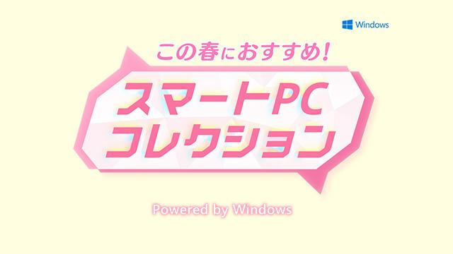 写真:この春におすすめ! ~スマートPCコレクション~<br>Powered by Windows