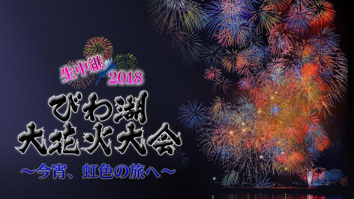写真:生中継 2018びわ湖大花火大会~今宵、虹色の旅へ~