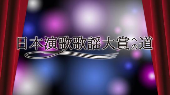 日本演歌歌謡大賞への道