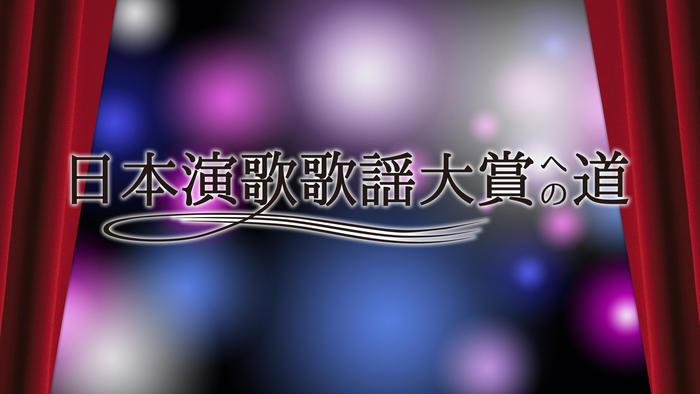 写真:日本演歌歌謡大賞への道