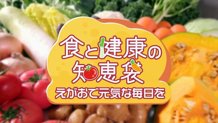 写真:食と健康の知恵袋~えがおで元気な毎日を~