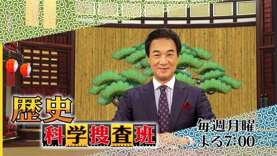 歴史科学捜査班[字]