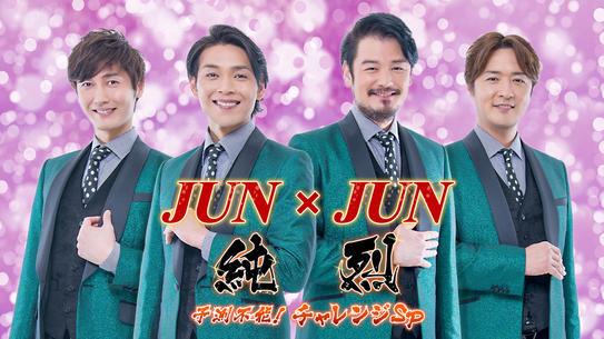 JUN × JUN 純烈 予測不能!チャレンジSP