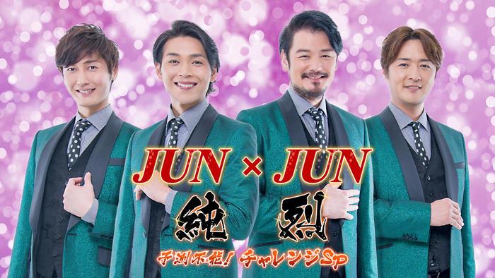 写真:JUN × JUN 純烈 予測不能!チャレンジSP