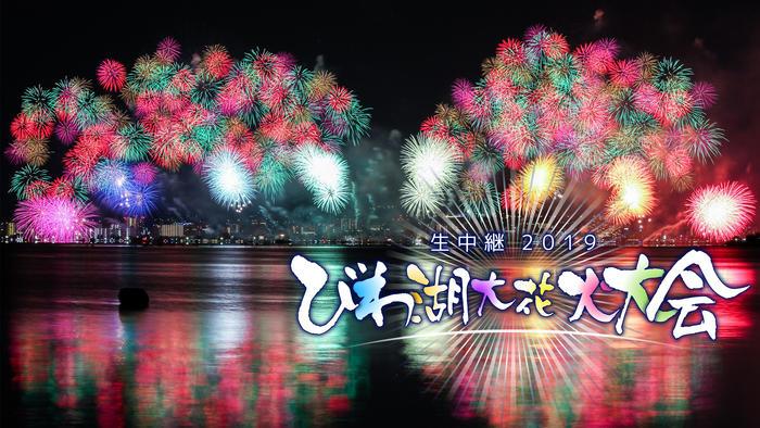 写真:生中継 2019びわ湖大花火大会