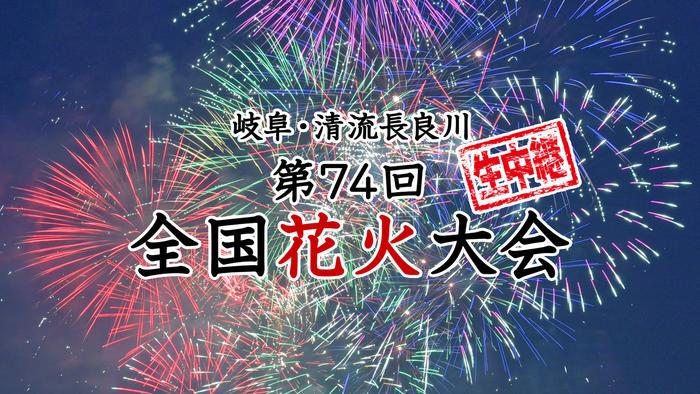 写真:生中継 岐阜・清流長良川 第74回全国花火大会