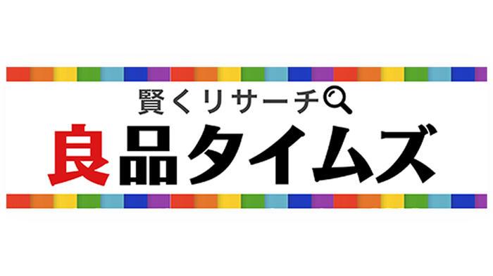 写真:賢くリサーチ!良品タイムズ ~コレ欲しい!6良品を厳選紹介~