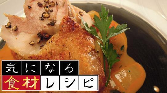気になる食材レシピ