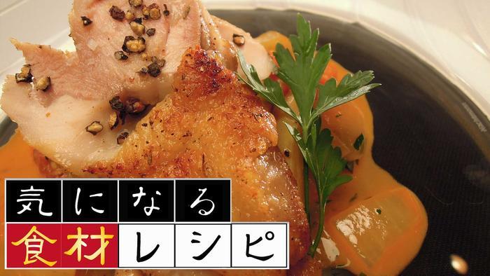 写真:気になる食材レシピ
