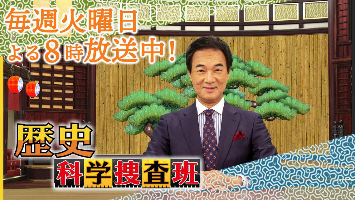 歴史科学捜査班 特選[字]