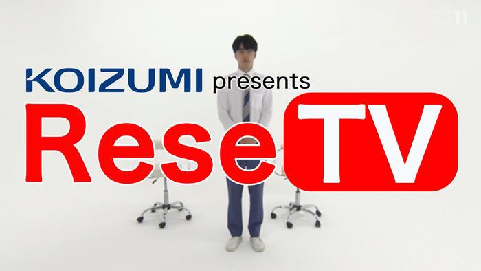 写真:KOIZUMI presents ReseTV